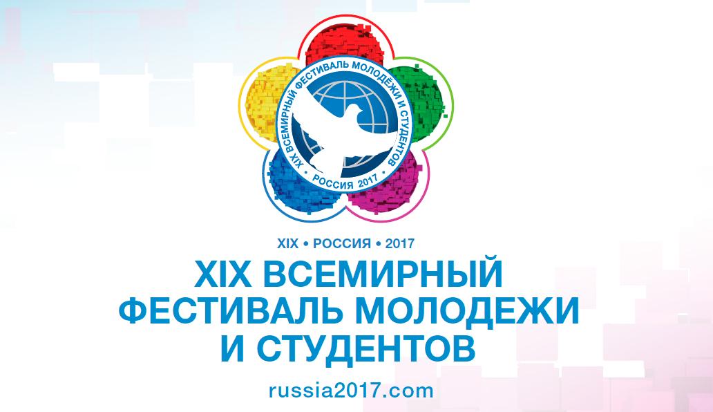 Картинки по запросу всемирный фестиваль молодежи